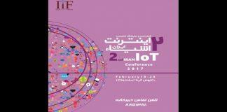 کنفرانس تخصصی اینترنت اشیا